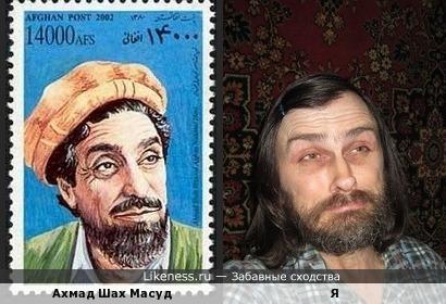 Ахмад Шах Масуд напоминает меня