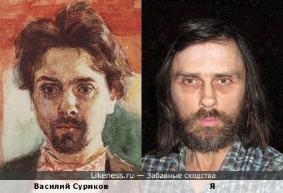 Василий Суриков похож на меня