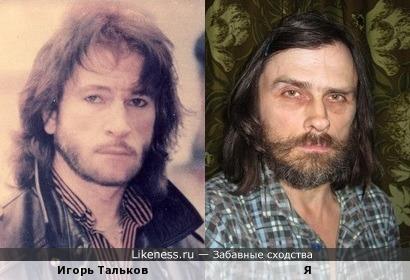 Игорь Тальков похож на меня