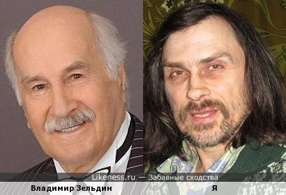 Владимир Зельдин напоминает меня
