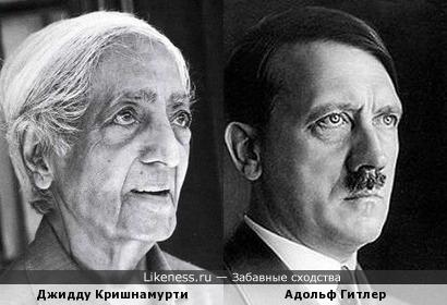 Джидду Кришнамурти и Адольф Гитлер