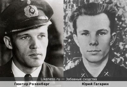 Гюнтер Розенберг напоминает молодого Гагарина