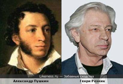 Александр Пушкин похож на Генри Резника, как сын на отца