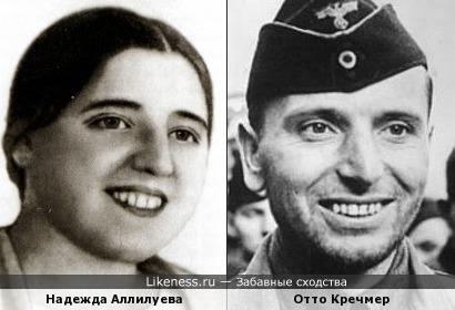 Цыганские улыбки: Надежда Аллилуева и Отто Кречмер