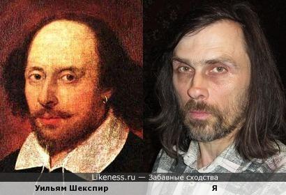 Уильям Шекспир похож на меня