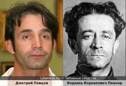 Дмитрий Певцов и Израиль Плинер