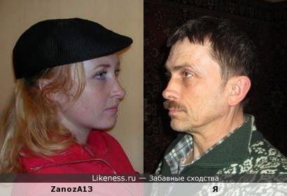 ZanozA13 похожа на меня, как дочь на отца