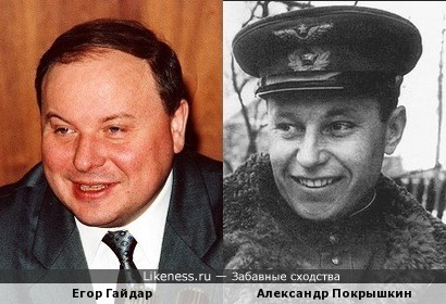 Похожие улыбки: Егор Гайдар и Александр Покрышкин