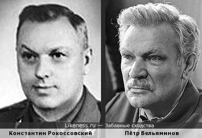 Константин Рокоссовский похож на Петра Вельяминова, как сын на отца
