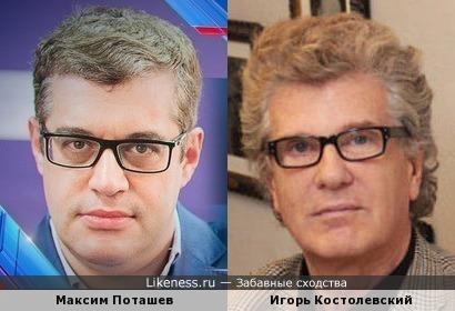 Максим Поташев и Игорь Костолевский