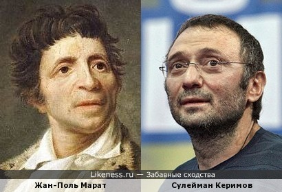 Жан-Поль Марат и Сулейман Керимов