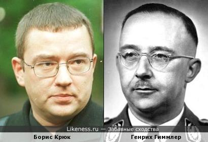 Борис Крюк похож на Генриха Гиммлера