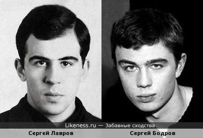 Сергей Лавров в молодости был похож на Сергея Бодрова