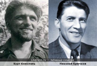 Курт Книспель напоминает Николая Крючкова