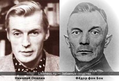 Николай Олялин и Федор фон Бок похожи, кажется, не только причёской