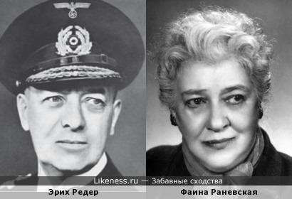 Эрих Редер и Фаина Раневская похожи, как брат и сестра
