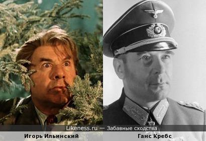 Ганс Кребс похож на Игоря Ильинского