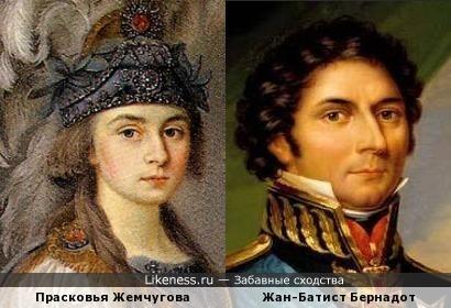 Прасковья Жемчугова похожа на маршала Бернадота