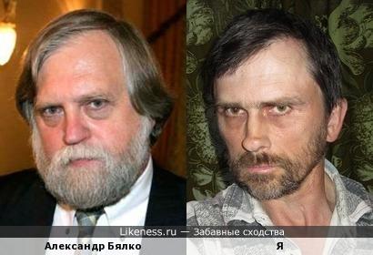 Александр Бялко похож на меня