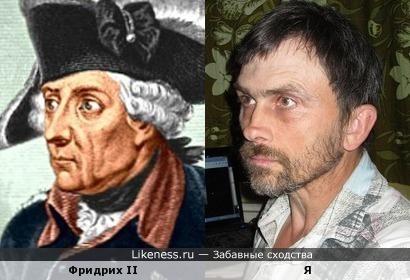 Фридрих Великий похож на меня