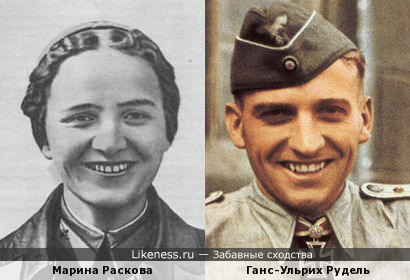 Марина Раскова и Ганс-Ульрих Рудель
