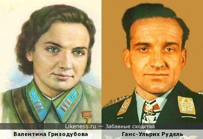 Валентина Гризодубова и Ганс-Ульрих Рудель