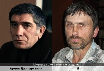 Армен Джигарханян напоминает меня