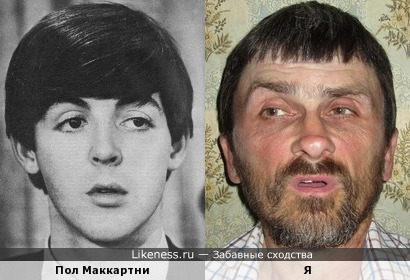 Пол Маккартни похож на меня, как внук на дедушку