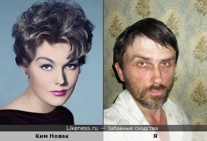 Ким Новак похожа на меня, как дочь на отца