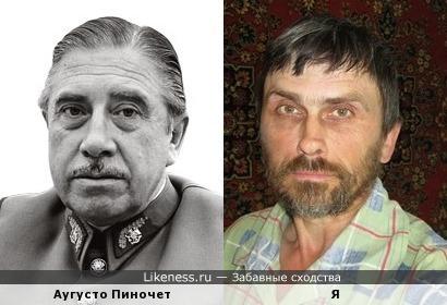 Аугусто Пиночет похож на меня
