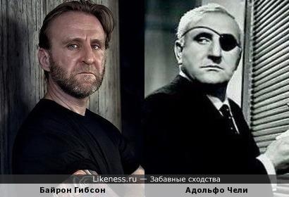 Байрон Гибсон и Адольфо Чели