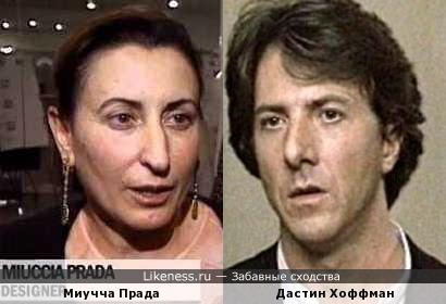 Дастин Хоффман и Миучча Прада