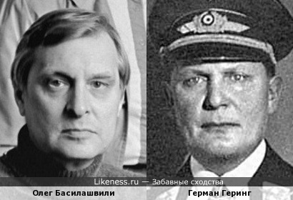 Герман Геринг напомнил Олега Басилашвили
