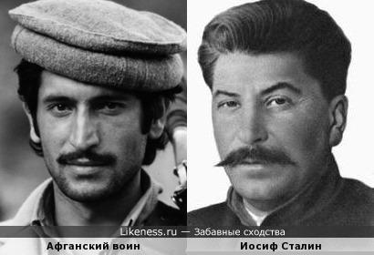 Афганский воин похож на Сталина
