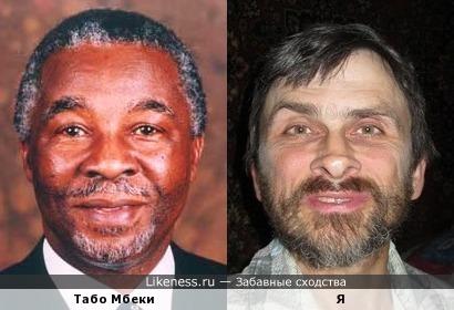 Табо Мбеки напоминает меня