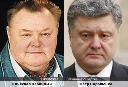 Вячеслав Невинный и Пётр Порошенко