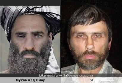 Мухаммед Омар похож на меня