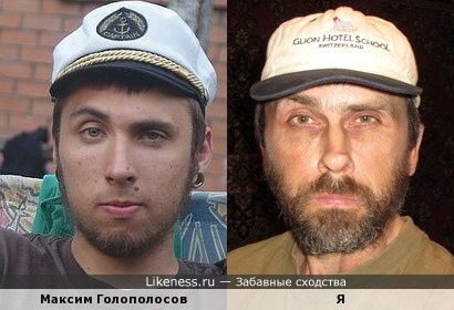 Максим Голополосов похож на меня, как сын на отца