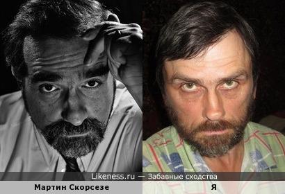 Мартин Скорсезе, кажется, похож на меня
