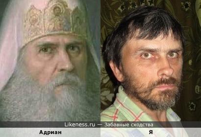 Патриарх Адриан, кажется, похож на меня
