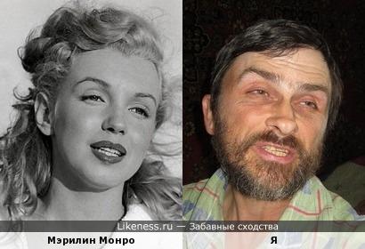 Мэрилин Монро похожа на меня, как внучка на дедушку