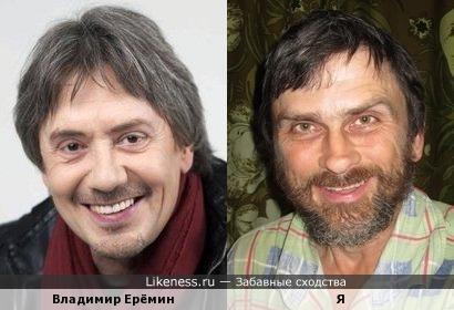 Владимир Ерёмин напоминает меня