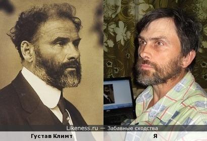 Густав Климт похож на меня