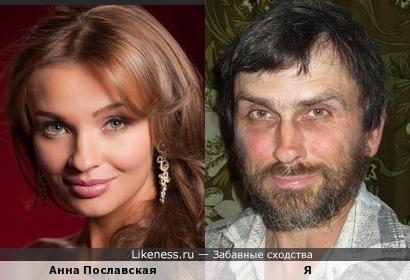 Анна Пославская похожа на меня, как дочь на отца
