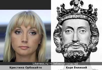 Карл Великий похож на Кристину Орбакайте