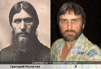 Григорий Распутин напоминает меня
