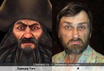 Пират Эдвард Тич Чёрная Борода похож на меня