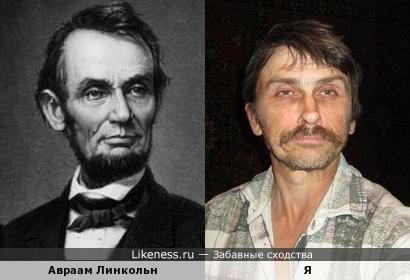 Авраам Линкольн похож на меня