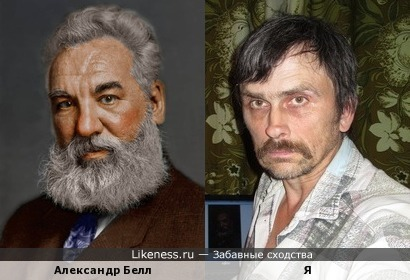 Александр Белл похож на меня