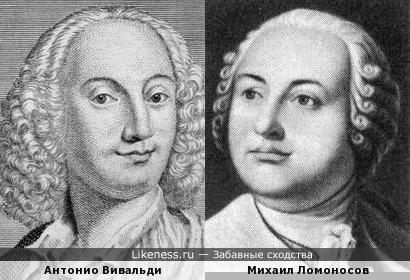 Антонио Вивальди похож на Михаила Ломоносова
